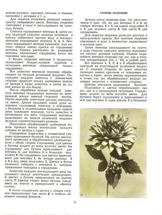 описание изготовления цветов из ткани16