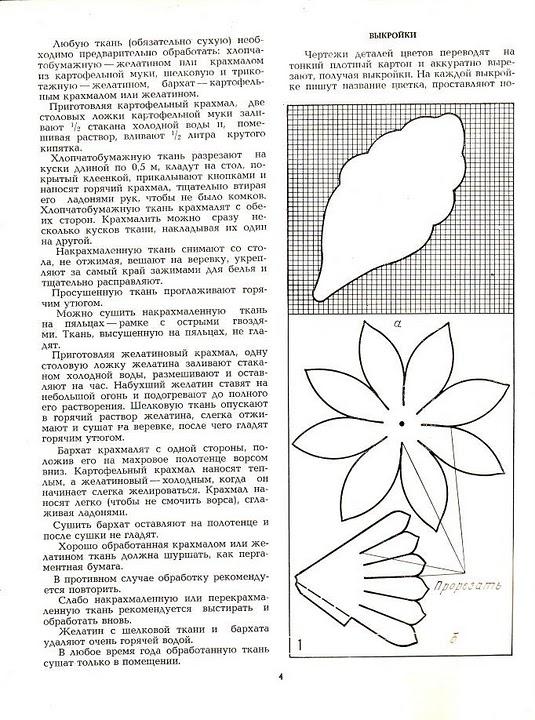 описание изготовления цветов из ткани