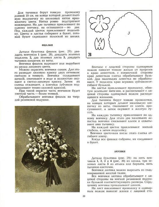 описание изготовления цветов из ткани21