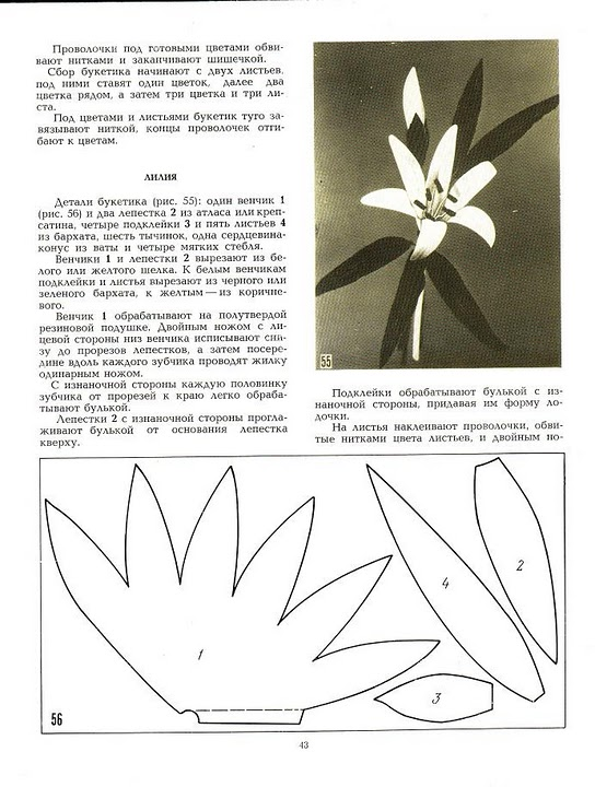 описание изготовления цветов из ткани30