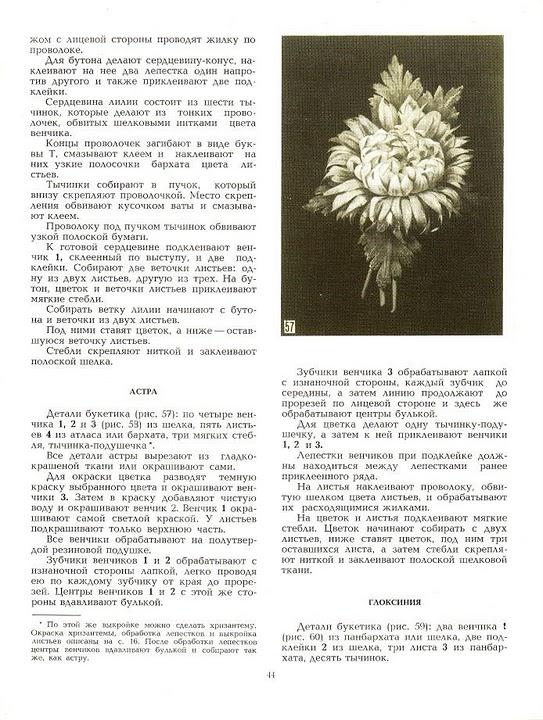 описание изготовления цветов из ткани31