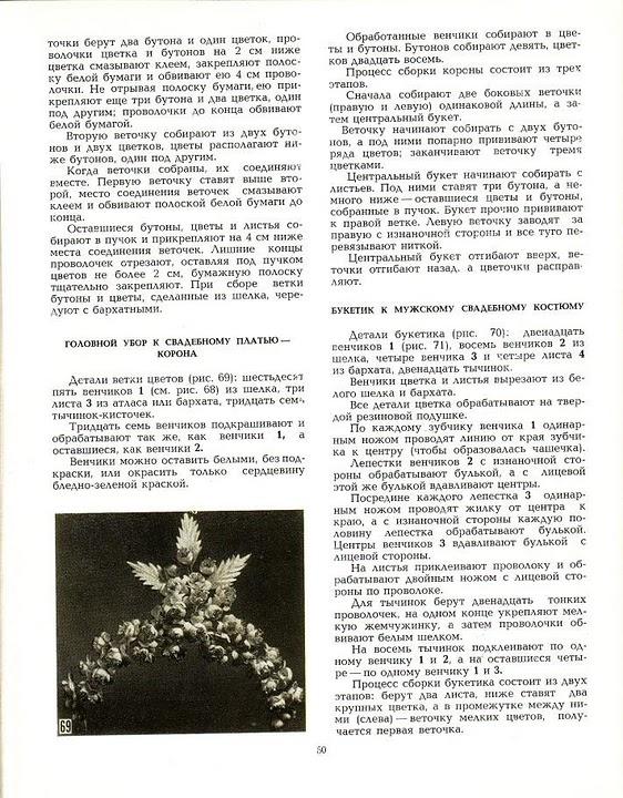 описание изготовления цветов из ткани33