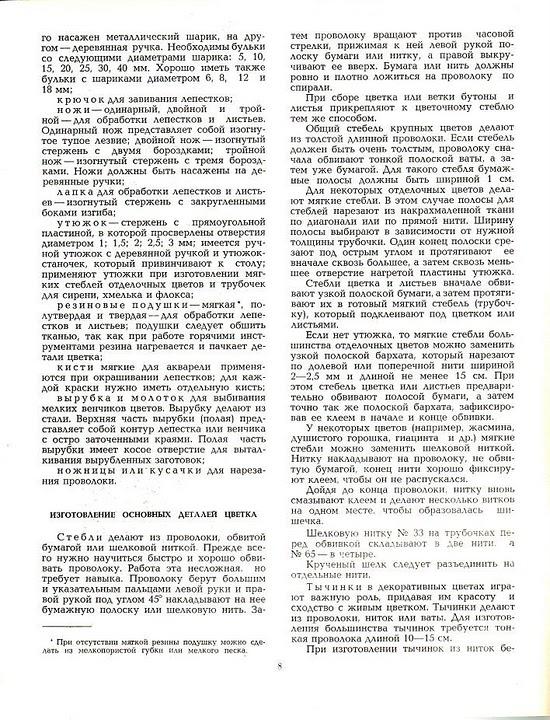 описание изготовления цветов из ткани4
