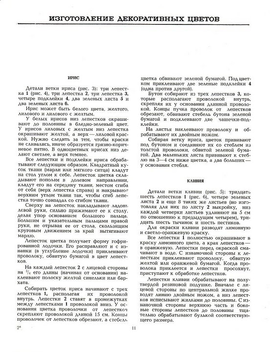 описание изготовления цветов из ткани7